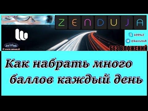 Zenduja - БЕЗ ВЛОЖЕНИЙ: Как набрать много баллов каждый день, 8 Сентября 2018