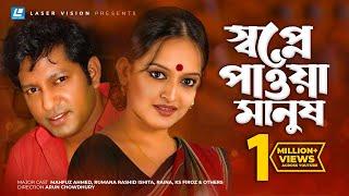 Shopne Paowa Manush   Bangla Natok   Mahfuz Ahmed, Rumana Rashid Ishita, Raina   Arun Chowdury