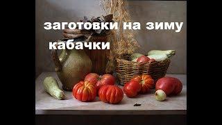 Маринад -  Ассорти Из Кабачков И Помидоров.   Рецепты Заготовок с Кабачками.