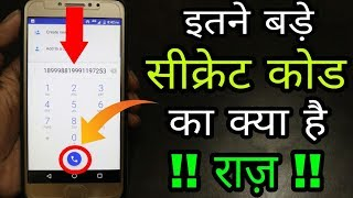 All Android Mobile Phone secret code and Most important Hidden setting