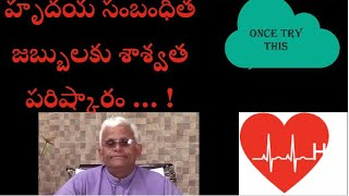 Prevent Heart diseases cure High BP hypertension blocks with millets leafs decotions, Dr khadar vali