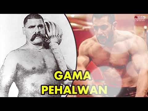 सलमान खान का गामा पहलवान   गामा पहलवान में एक साथ दिखेंगे सलमान और सोहेल खान   MobileNews 24.