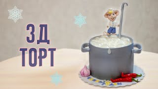 🎄 Новогодний 🐭торт - кастрюля - Я - ТОРТодел!