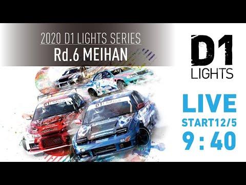 D1 Lights Rd6 MEIHAN(名阪スポーツランド) 無料ライブ配信動画