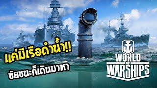 World of warships - วิธีของนักเลงเรือรบ!!
