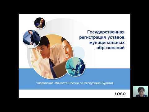 Жанчипова А.С. Государственная регистрация уставов муниципальных образований