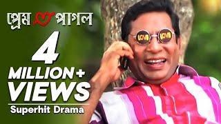 Prem Pagol - প্রেম পাগল