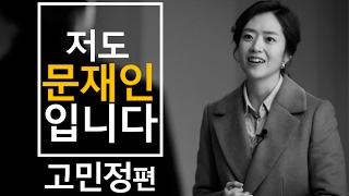 [저도 문재인입니다]  전 KBS 아나운서 고민정편