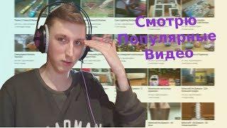 Смотрю Свои ПОПУЛЯРНЫЕ Видео