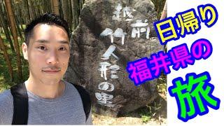 超弾丸日帰り福井県の旅!!
