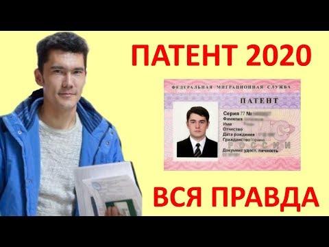 Патент 2020 #6. Вся Правда про отмену патента. Правила получения патента 2020 (Патент Нархи)