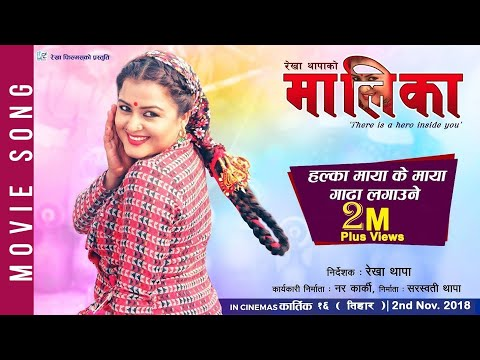 Halka Maya Ke Maya | Nepali Movie Maaleekaa Song