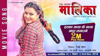 MAALEEKA Official Song - HALKA MAYA KE MAYA | New Movie Song-2018 | Rekha Thapa/ Kamala Oli
