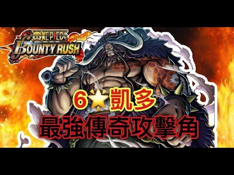 【Bounty Rush角色特輯】6星凱多!最強攻擊角!