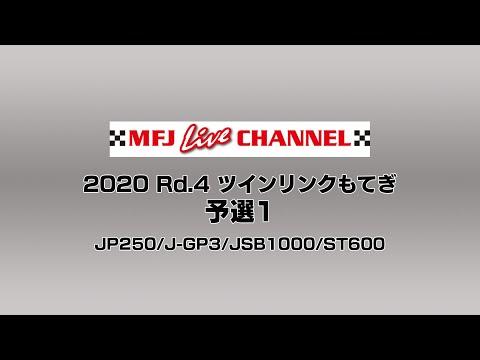 全日本ロードレース第4戦もてぎ 予選1の様子をたっぷり見ることができるライブ配信動画