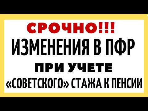 Изменения в правилах Пенсионного Фонда при учете «советского» стажа к пенсии