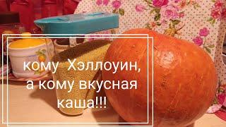 Тыква/ каша из тыквы/ простой и полезный завтрак