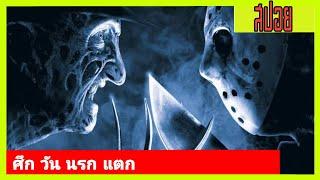 ศึกวันนรกแตก   สปอยหนังเก่า Freddy vs. Jason ศึกวันนรกแตก (2003)