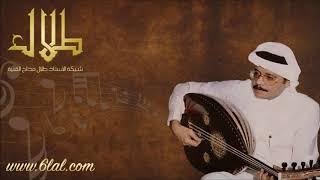 طلال مداح / تعداني وما سلم / جلسة آذار اقبل تحميل MP3
