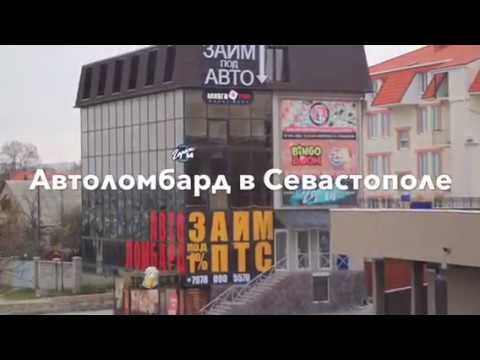 Автоломбард Севастополь займ под Залог Авто