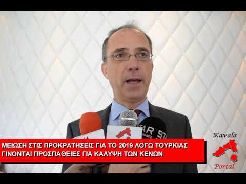 d7f14221ecfa Πρόεδρος Ξενοδόχων Θάσου περί προκρατήσεων για 2019