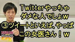 これはTwitterやっちゃダメな人でしょw③ツイッターといえば、アカ乗っ取られたあのお医者さんだよね!