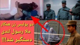 دو پولیس زن همکاری ملا رسول لندی را میکردند دستگیر شد |موفق تی وی Muwaffaq TV