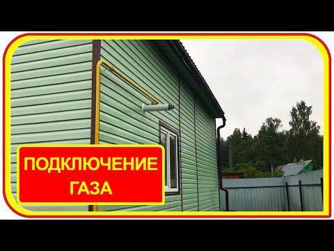 Провести газ в частный дом, стоимость в Подмосковье, газификация.