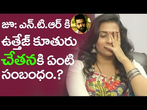 What Is In Between Uttej Daughter Chetana And Jr NTR   Celebrities Interviews   Friday Poster