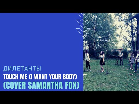 Дилетанты-Touch Me (I Want Your Body) (cover Samantha Fox)