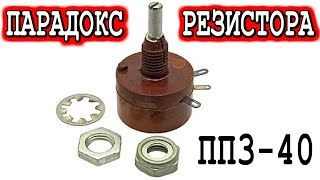 ПАРАДОКС РЕЗИСТОРА ПП3-40     Трёх ваттный резистор 20W регулирует!