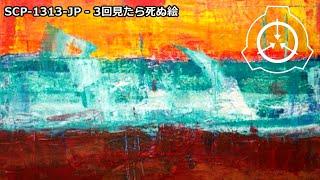【怪異545】SCP-1313-JP - 3回見たら死ぬ絵