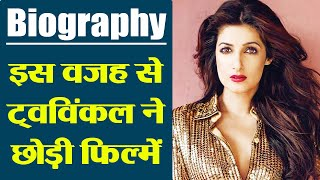 Twinkle Khanna Biography: Here s why Twinkle left Bollywood after marrying Akshay Kumar | FilmiBeat - Download this Video in MP3, M4A, WEBM, MP4, 3GP