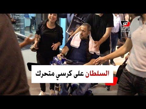 جورج وسوف يصل مطار القاهرة على كرسي متحرك