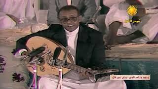 تحميل اغاني محمد مرشد ناجي - يحي عمر قال MP3