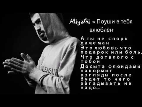 MiyaGi – Поуши в тебя влюблён ТЕКСТ (Lyrics)