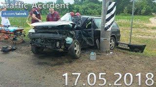Подборка аварий и дорожных происшествий за 17.05.2018 (ДТП, Аварии, ЧП)