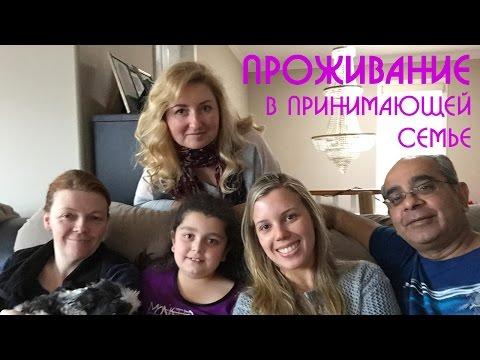 Проживание в принимающей семье (host family) во время учебы за рубежом   Образовательный Эксперт