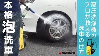 【NEW!】洗車の仕方(家庭用高圧洗浄機HK-1890使用)
