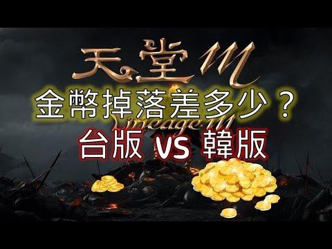 《天堂M》台版韓版金幣掉落量差多少? 數字會說話 / 預測近期會出的武器包