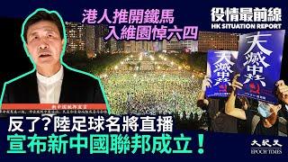 【6.5役情最前線】反了?陸足球名將郝海東直播宣佈新中國聯邦成立!美國、台灣各方悼念六四,支持中國民主!傳「罷習」會議錄音流出:黨已成殭屍,危局難挽救。| #香港大紀元新唐人聯合新聞頻道