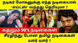 பிரபல நடிகர் மோகனுடன் நடித்த நடிகைகளுக்கு நேர்ந்த சோகம் ! Mic mohan ! Tamil cinema news !Tamil viral