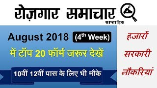 August 4th Week रोजगार समाचार : Top 20 Govt Jobs - Employment News अगस्त 2018