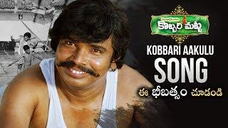 Kobbari Aakulu Video Song   Kobbari Matta Movie Songs   Sampoornesh Babu   Manastars
