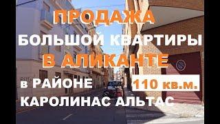 КВАРТИРА НА ПРОДАЖУ В АЛИКАНТЕ  Большая Квартира в КАРОЛИНАС АЛЬТАС