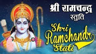श्री रामचंद्र स्तुति
