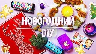 Новогодний DIY ДЕКОР КОМНАТЫ 🎄 Создаем НОВОГОДНЮЮ Атмосферу 🎁🌟