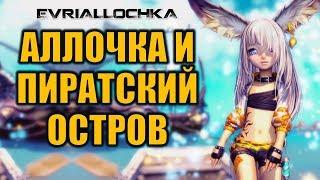 Стримерша ЭВРИАЛЛОЧКА и Пиратский Остров Blade and Soul БОЛЬ и ВАЙПЫ