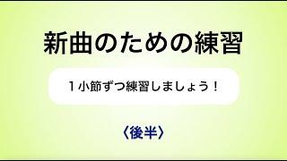 彩城先生の新曲レッスン〜1小節ずつ1-3後編〜のサムネイル