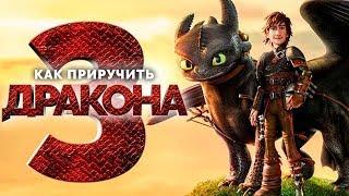 ► Русский трейлер мультфильма «Как приручить дракона 3» (2019 года)
